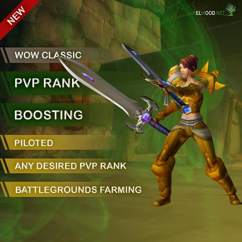 PVP Rank Boosting